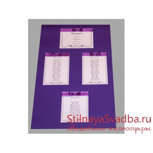 """План рассадки """"Фиолет""""  фото"""