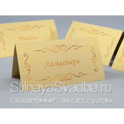 Золотые карточки с именами гостей  фото