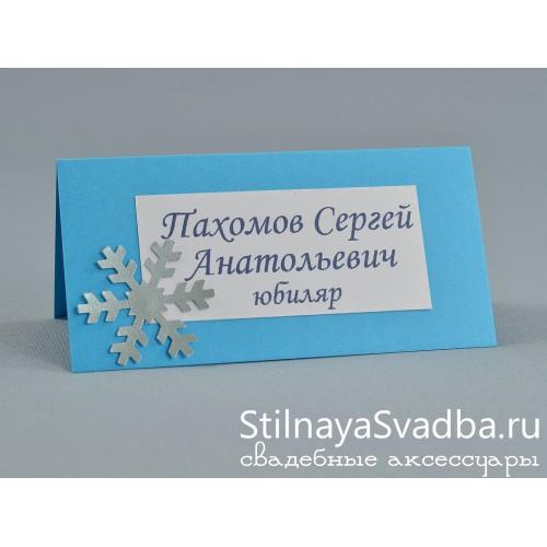 Зимние карточки рассадки гостей  фото