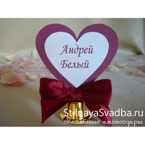 Именные карточки-сердечки, вишневые  фото
