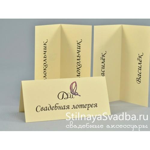 Карточки для свадебной лотереи . Фото 000.