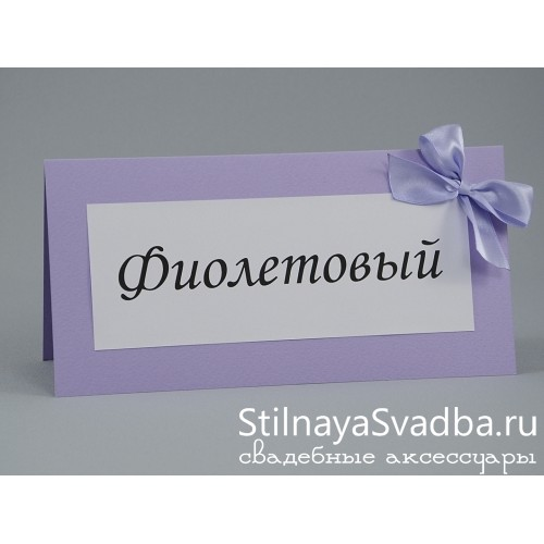 Карточки для столиков гостей с названиями . Фото 000.