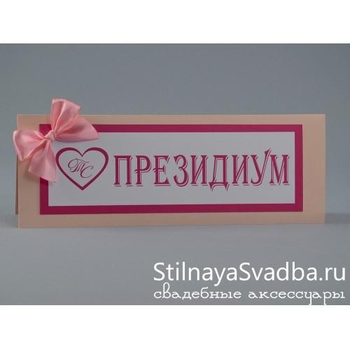 "Карточка для столика Президиума ""Pink"" фото"