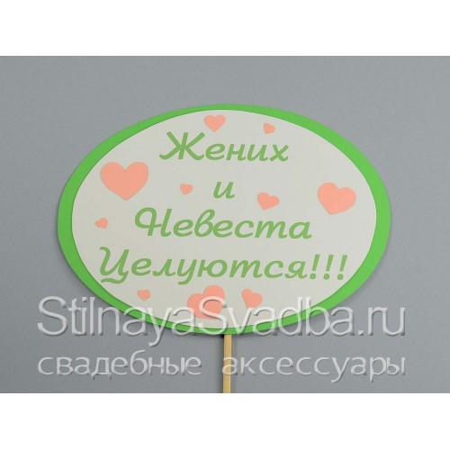 Табличка Жених и Невеста целуются, яблочная  фото
