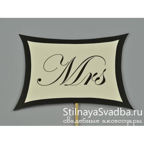 Чёрно- белая табличка Mrs  фото