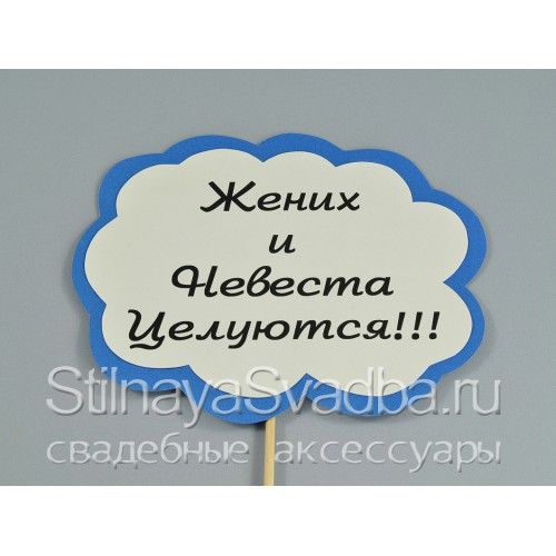 Табличка Жених и Невеста целуются,в голубом цвете  фото