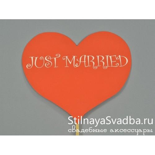Табличка-сердце JUST MARRIED  фото