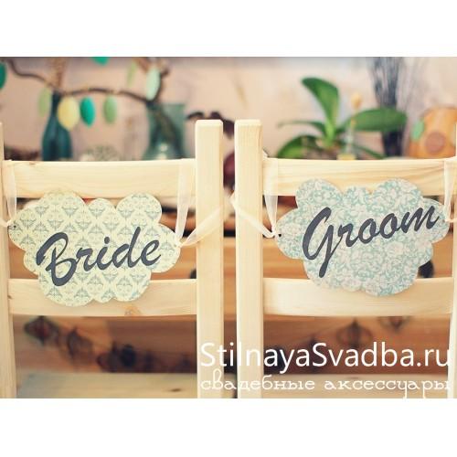 """Нарядные таблички на стулья """"Жених и невеста""""  фото"""