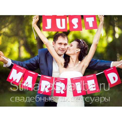 Фото. Красно- белая Растяжка JUST MARRIED