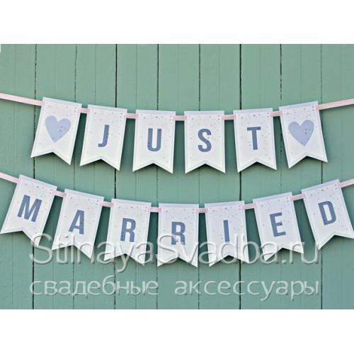 Серо - белая растяжка JUST MARRIED на флажках  фото