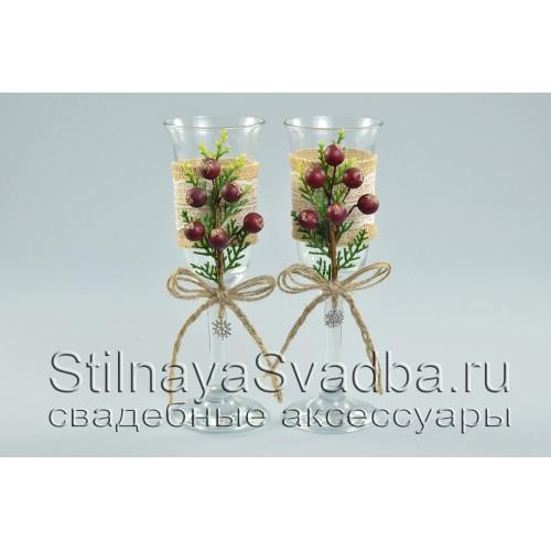 Зимние свадебные бокалы  в рустикальном стиле фото