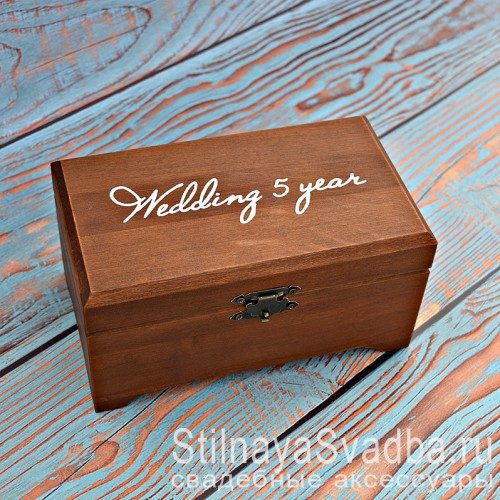 Деревянная шкатулка для хранения денег на 5 летие свадьбы фото