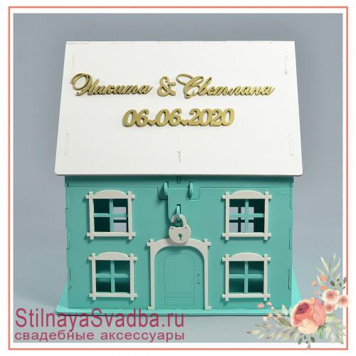 Дом  казна бирюзовый  с белой крышей фото
