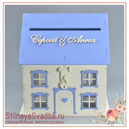 Дом деревянный на свадьбу с именами молодожёнов фото