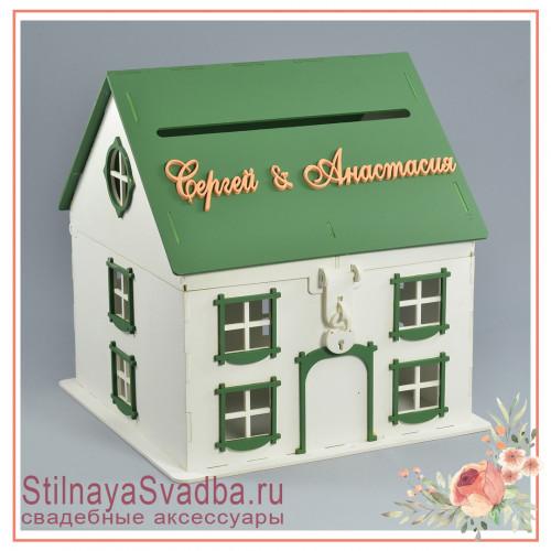 Свадебный домик с зелёной крышей фото