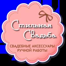"""Студия аксессуаров ручной работы """"Стильная Свадьба"""""""